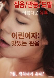 Young Woman Delicious Peeping (2016) [เกาหลี18+]