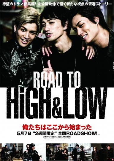 Road to High and Low (2016)