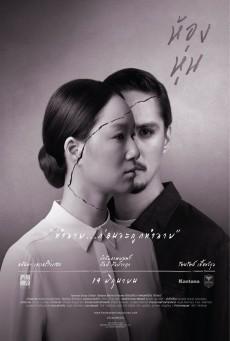 Hong hun (2014) ห้องหุ่น